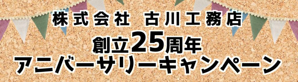【終了】★★古川工務店25周年アニバーサリーキャンペーン★★
