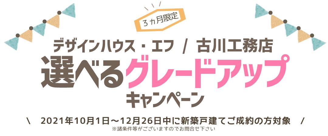 【期間限定】選べるグレードアップキャンペーン