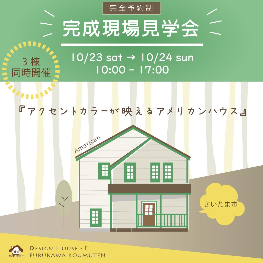 アクセントカラーが映えるアメリカンハウス完成現場見学会【10/23-24】
